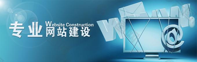 建设电商网站